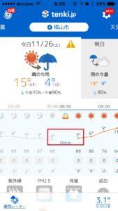今日はとても寒い朝でした