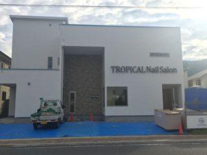 水呑町にネイルサロン(TROPICAL Nail Salon)オープン予定?