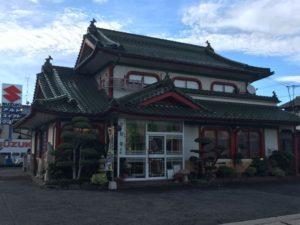 我が家に一番近い中華料理店「宝楽」