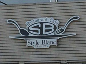 レストラン カフェ「スティルブラン(Style Blanc)」