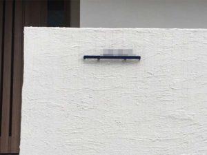玄関の塀を清掃してみた