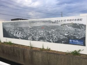 水呑交流館新築工事と50年前の水呑町