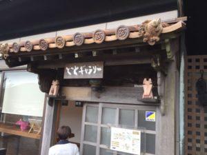 「鞆ヲ歩ケバ猫ニ当タル写真展サンドアル」へ行ってみた