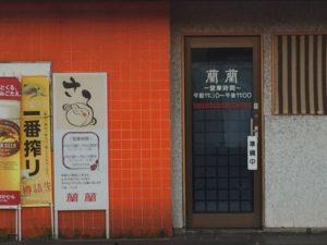 上海楼「蘭蘭」