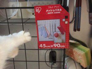 シンクの猫対策にメシュパネル