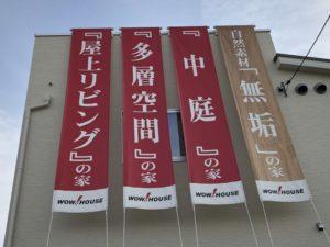 ワウタウン水呑三新田のモデルハウスが完成!