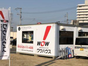 ワウタウン水呑三新田のモデルハウスへ行ってみた