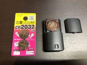 LIXIL玄関ドアのリモコンキーの電池交換