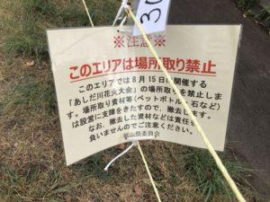 あしだ川花火大会の個人協賛席