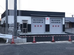 福山市消防団水呑分団器具庫が完成