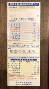 2018年8~9月の水道料金