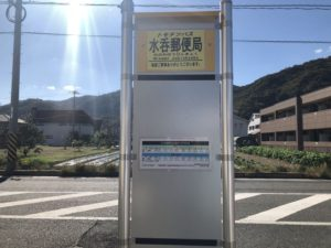水呑郵便局と三新田中央のバス停が新設