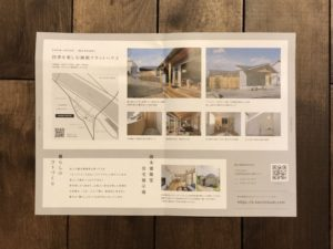 國本建築堂の新築完成住宅見学会