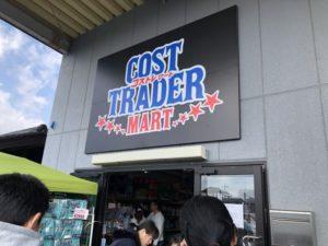 COST TRADER MART(コストレ)へドライブ