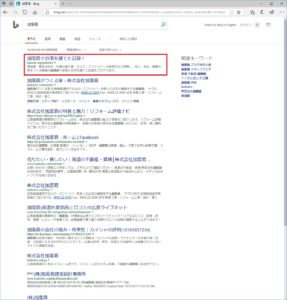 Windows10のEdgeで「加度商」を検索すると一位!