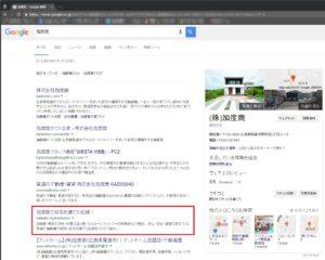 「加度商」のGoogle検索順位5位!