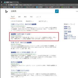 何と!Bingの検索で2位になっていました!