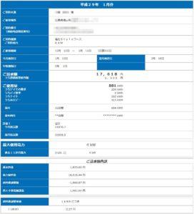 1月の電気代は17,618円でした。