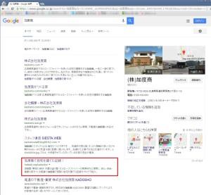 「加度商」のGoogle検索順位6位!