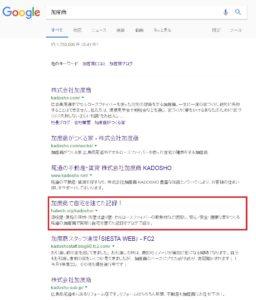 「加度商」のGoogle検索順位4位!