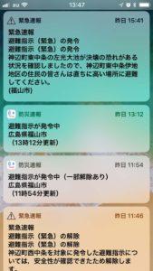 7月11日の緊急速報!