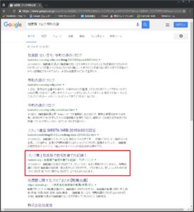 Bingの検索で3位になっていました