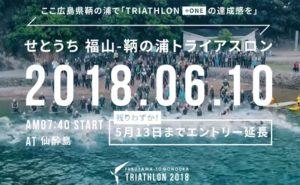 せとうち福山-鞆の浦トライアスロン2018を見に行きました