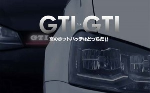 GTI vs GTI 真のホットハッチはどっちだ!!