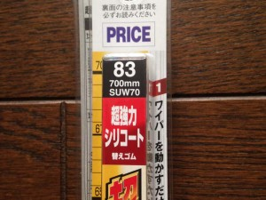 PIAA-SUW70-1
