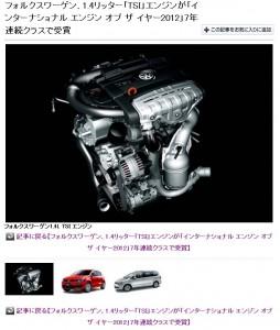 フォルクスワーゲン、1.4リッター「TSI」エンジンが「インターナショナル エンジン オブ ザ イヤー2012」7年連続クラスで受賞