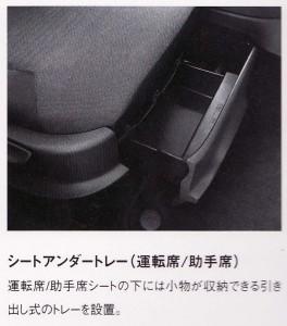 シートアンダートレーが運転席/助手席に装備