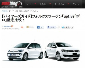 【バイヤーズガイド】フォルクスワーゲン「up!」vs「ポロ」徹底比較!