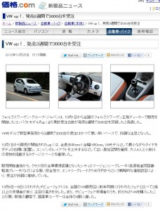 VW up!、発売3週間で3000台を受注