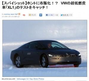 【スパイショット】ホントに市販化!? VWの超低燃費車「XL1」のテストをキャッチ!