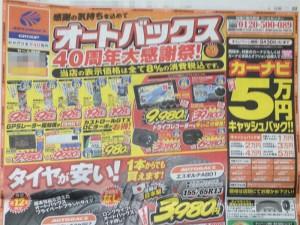 オートバックスの新聞広告