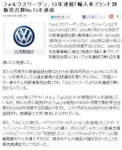 13年連続「輸入車ブランド別販売台数No.1」