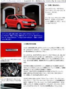 フォルクスワーゲン・ポロTSIコンフォートライン ブルーモーション テクノロジー(FF/7AT)【短評】webCG